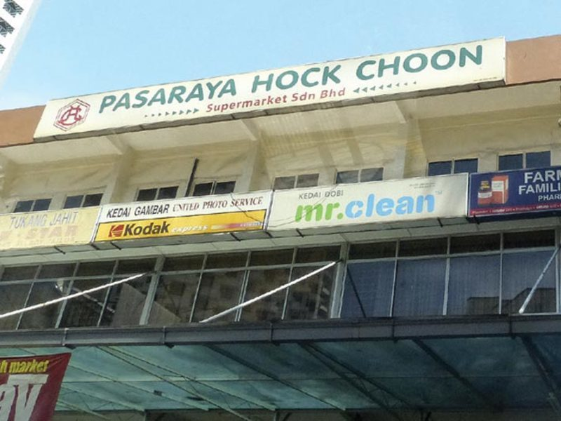 Hock Choon Supermarket – 270m